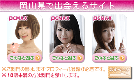 岡山県で出会いが見つかる安心の老舗優良マッチングサイト PCMAX男性初回120p無料!女性は完全無料!会員が急上昇しているホットな出会い系サイトです。PCMAXでのパパ活が禁止になったため、断然に出会いやすくなりました!