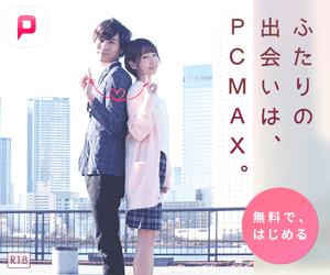 ふたりの出会いは、PCMAX