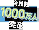 会員数1000万人突破!