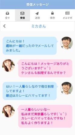メッセージ交換で相手との距離が縮まる