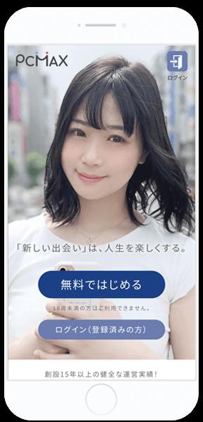 出会いマッチングサイトPCMAXスマートフォン画像